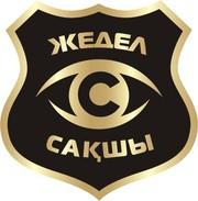 Охранный мониторинг,  пультовая охрана,  безопасность ТОО Жедел Сакшы
