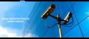 Видеонаблюдение,  охрано-пожарные сигнализации,  турникеты,  домофоны