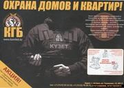 Охранное агентство КГБ
