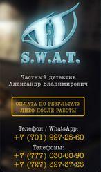 Детективное  агенство SWAT в городе  Алматы