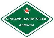 Стандарт Мониторинг Алматы. Пультовая Охрана,  Сигнализация Кузет