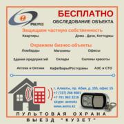 Пультовая охрана (сигнализация) в Алматы (Казахстане),  выезд