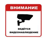 Услуги установления видеонаблюдения