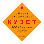 Пультовая охрана коммерческих объектов – Кузет от 25 тенге в час!