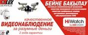 Видеонаблюдение в Шымкенте